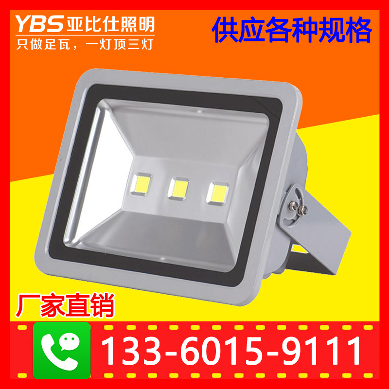 南京LED投光灯厂家