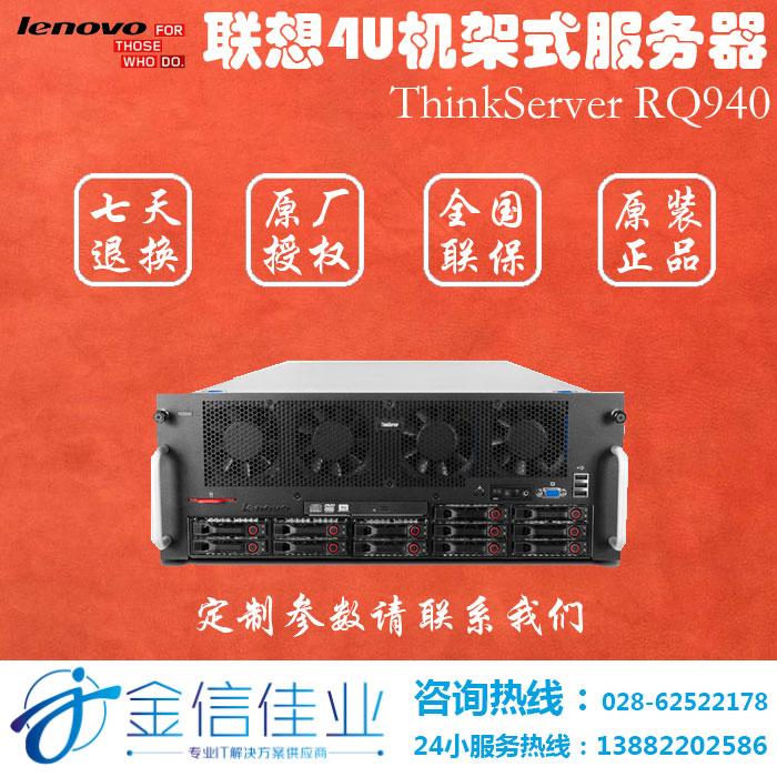 联想(ThinkServer)RQ940 4U机架四路服务器主机