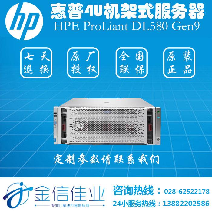 惠普(HP)DL580 Gen9 4U机架式服务器