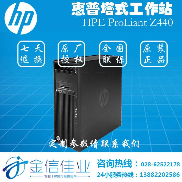 惠普(HP)Z440图形工作站主机 台式大机箱塔式