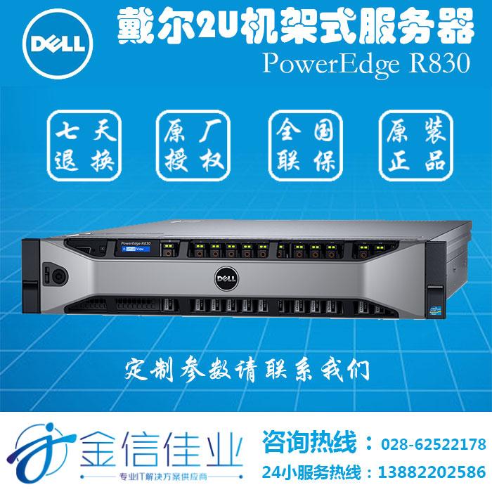 戴尔(DELL)R830机架式2U服务器