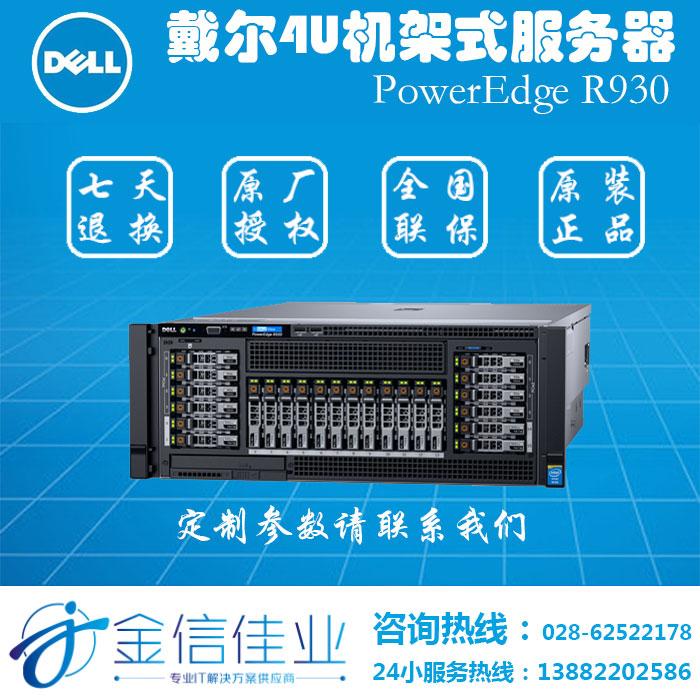 戴尔(DELL)PowerEdge R930服务器主机