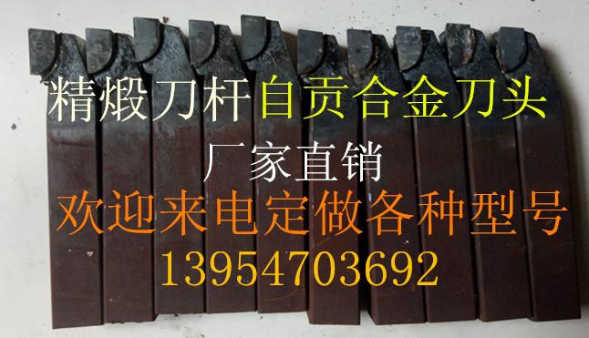 加工定做各种型号焊接车刀 外圆车刀 厂家直销 专业做焊接车刀三十年