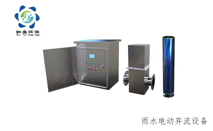 供应雨水收集系统,雨水电动弃流设备。海绵工程