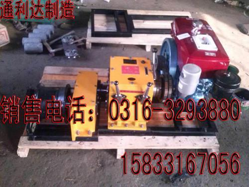 3吨/5吨/8吨机动绞磨 绞磨牵引机
