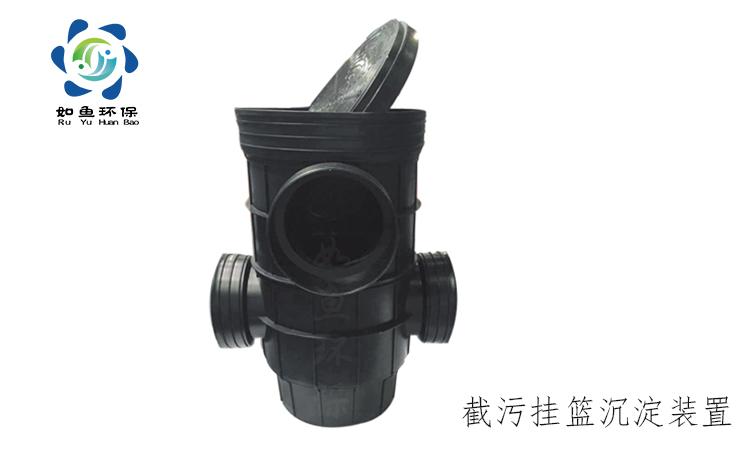 供应雨水收集系统,截污挂篮沉淀装置