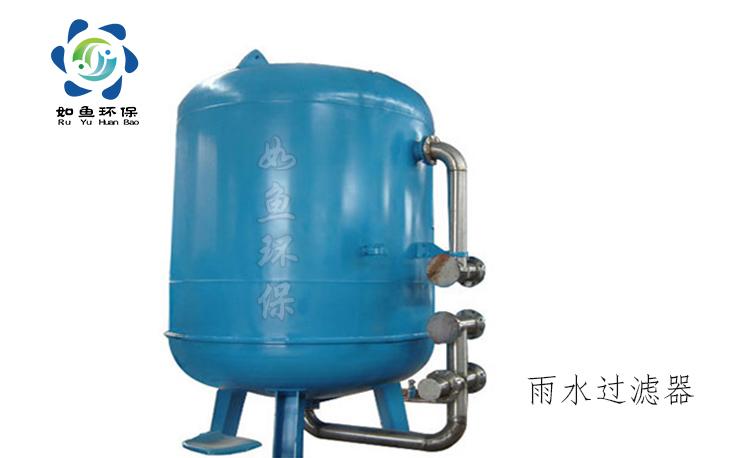 供应雨水收集系统,雨水过滤器,海绵工程