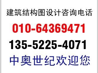 北京写字楼建筑结构设计