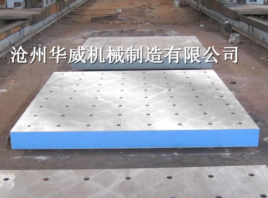 华威厂家供应 防锈平板/防锈平台