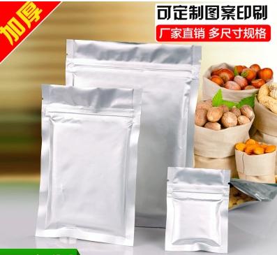 邢台纯铝平口袋,隆尧县纯铝箔袋,食品电子铝箔袋,企业直销