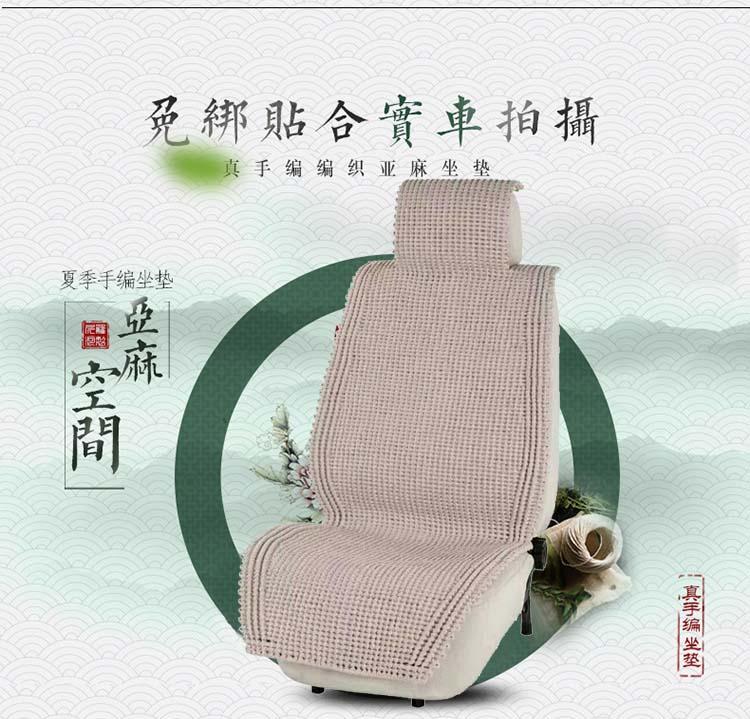 厂家直销2017新款龙牌冰丝汽车坐垫亚麻汽车坐垫 可定制