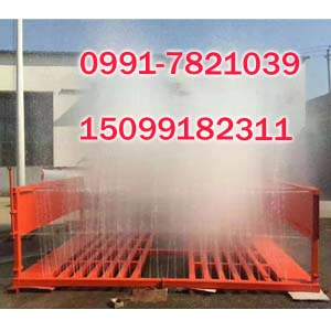 供乌鲁木齐工地洗车机和新疆工程车洗轮平台报价