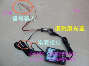 高频率调制式激光器