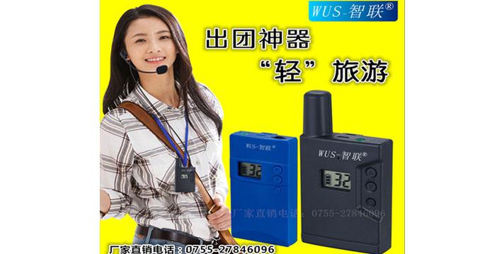 UHF专业频段讲解器便携式同传耳挂式导游器企业客户接待