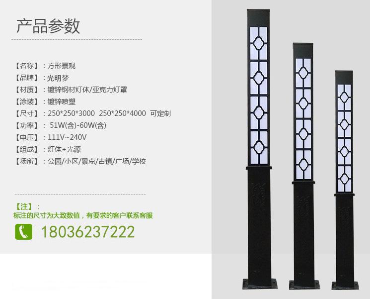 江苏弘光照明生产方形LED景观灯2-5米小区路灯