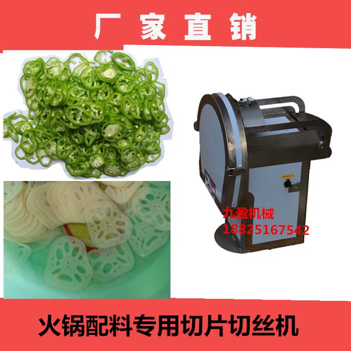 四川重庆火锅切片机,切火锅配料机,切辣椒丝切莲藕片机