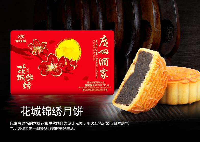 广州酒家月饼深圳直销团购