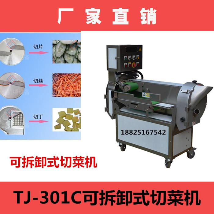 供应科拆卸式多功能自动切菜机,切土豆片萝卜丝机