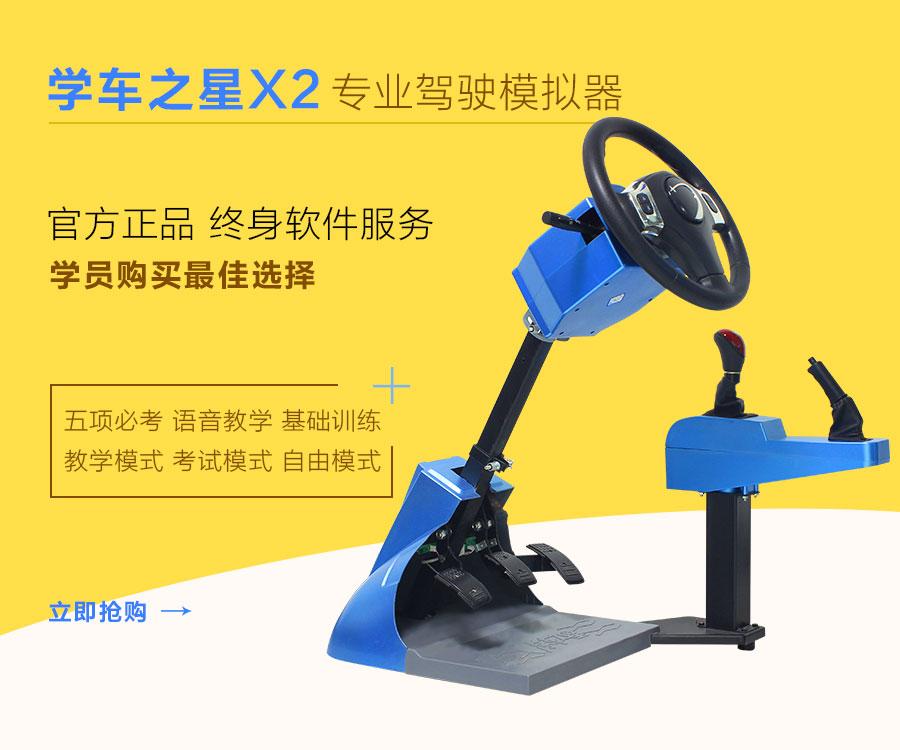 学车之星模拟驾校最新环保创业项目