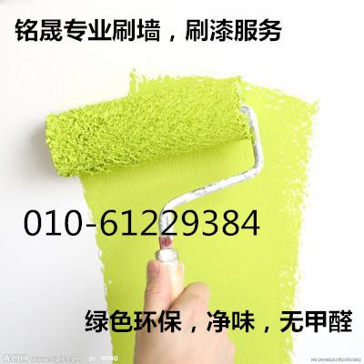 大兴区刷墙 黄村刷墙公司 旧宫墙面粉刷