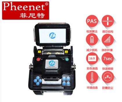 菲尼特全自动高周波熔接机全自动光纤熔接机国产熔接机排名国产光缆熔接机