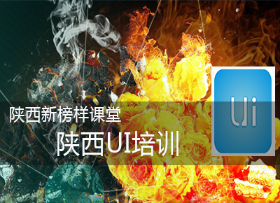 陕西UI培训图标抽象及绘制技法