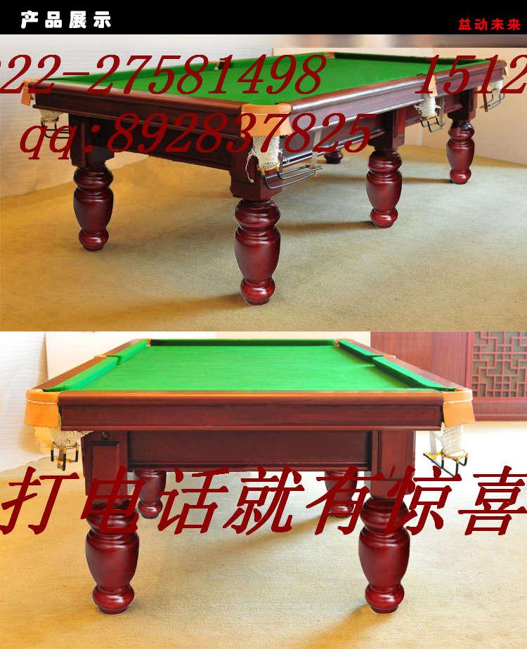 天津台球桌换台呢