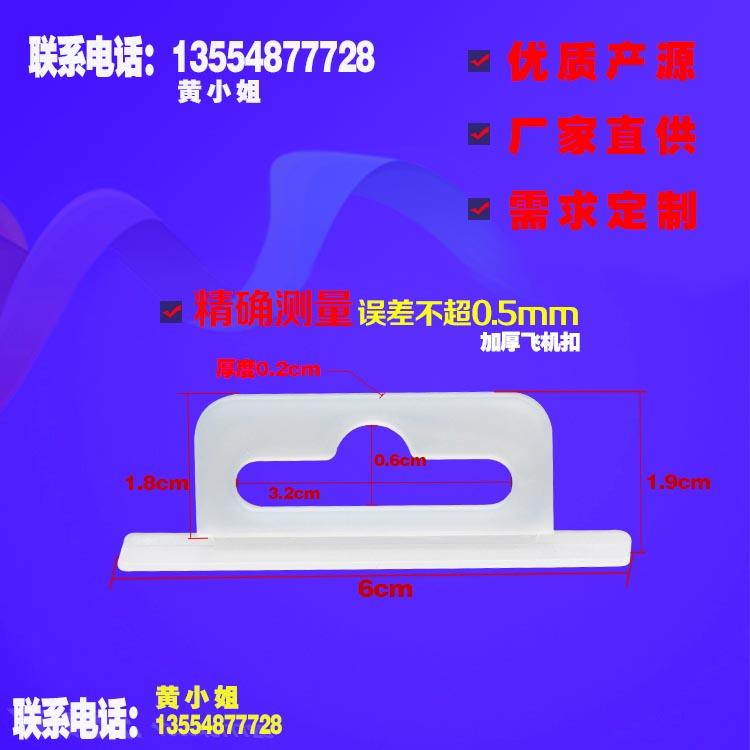 【包装附属品挂钩】-宝安厂家供应廉价塑胶挂钩/包装辅料挂钩