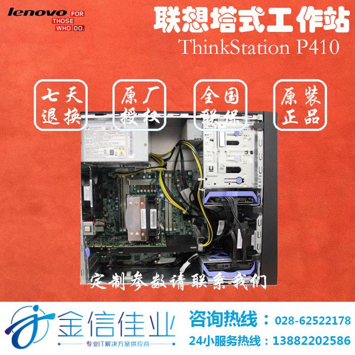 联想(ThinkStation)P410 图形工作站主机 大机箱 图形处理 台式工作站