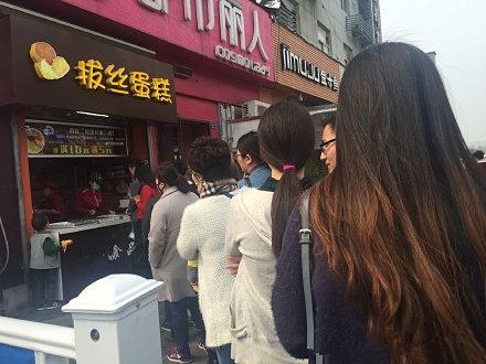 北京拔丝蛋糕培训总部