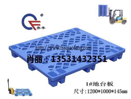 广州乔丰塑料卡板,广州塑料卡板批发,广州塑胶卡板