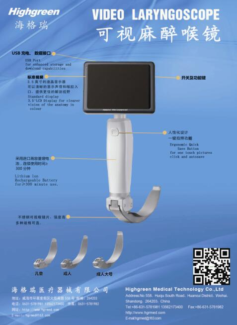 电子视频喉镜