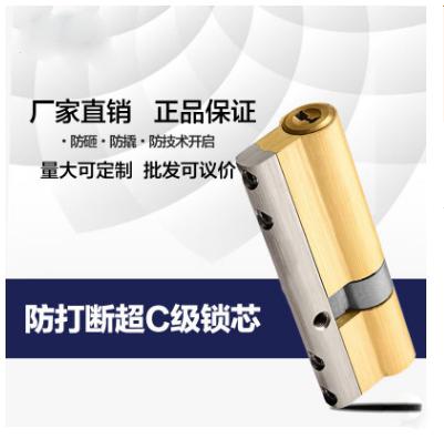 沃奇C级锁芯,防盗锁芯定制加工
