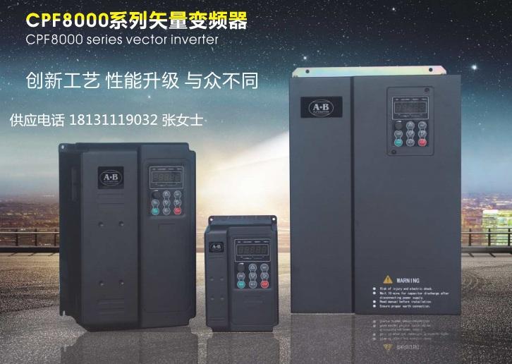 长期出售泰安地区2.2/7.5/11/15kw变频器诚招代理