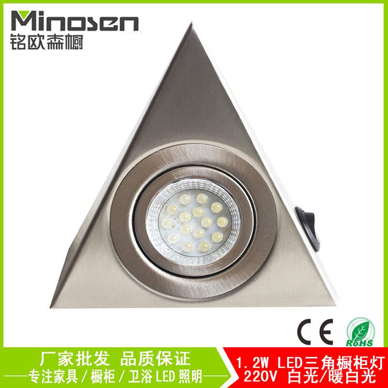铭欧MO-8053三角射灯、LED橱柜灯