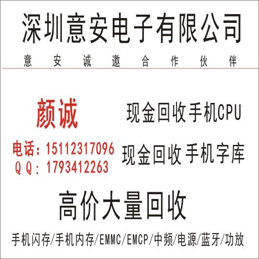 回收手机CPU深圳地区行情