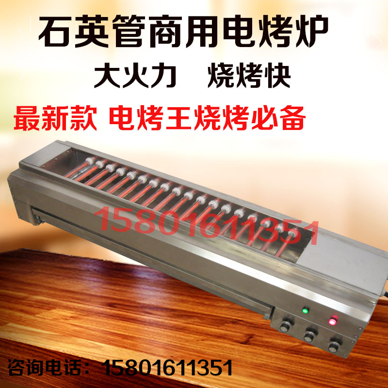 远红外线石英管光波电烤炉商用大型号不锈钢烧烤机光波加热电烤串炉
