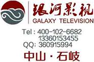中山银河影视 免费咨询电话:13360153455