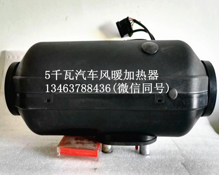 FJH-5汽车风暖燃油加热器