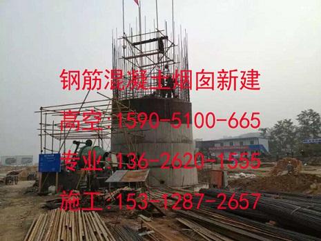 白河县新建烟囱工程施工