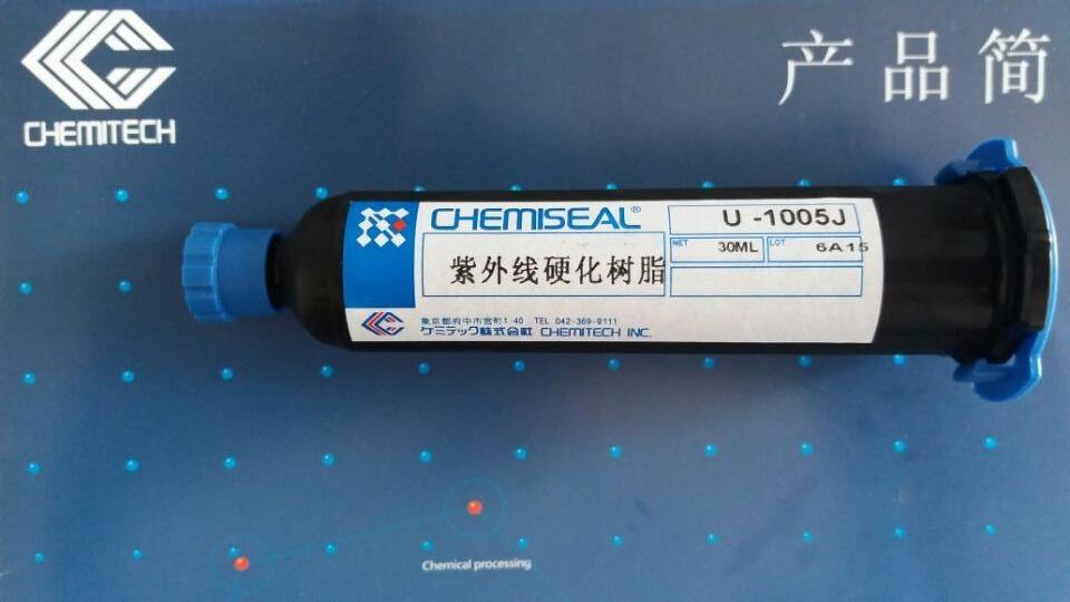 凯密手机双摄像头胶水U-1005J