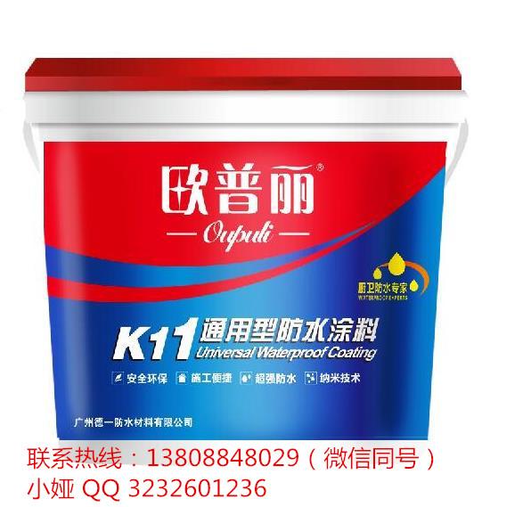 十大知名品牌欧普丽防水厂家K11防水涂料招商加盟