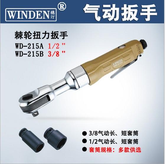 供应棘轮扳手 气动棘轮扳手 WD-215A WD-215H