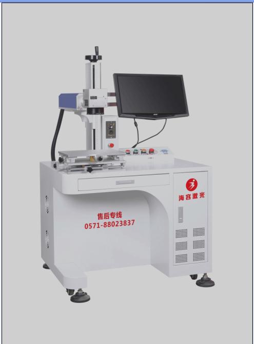 杭州,萧山金属激光打标机光纤激光雕刻机