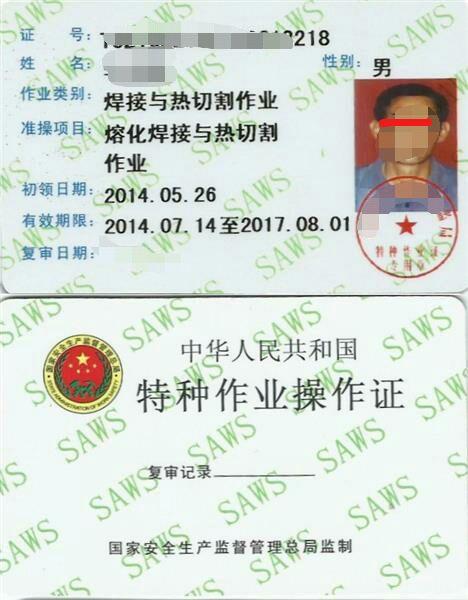 武汉快速办电工、焊工操作证,火热报名中!