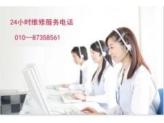 【欢迎访问】北京欧尼尔燃气灶】售后服务咨询电话