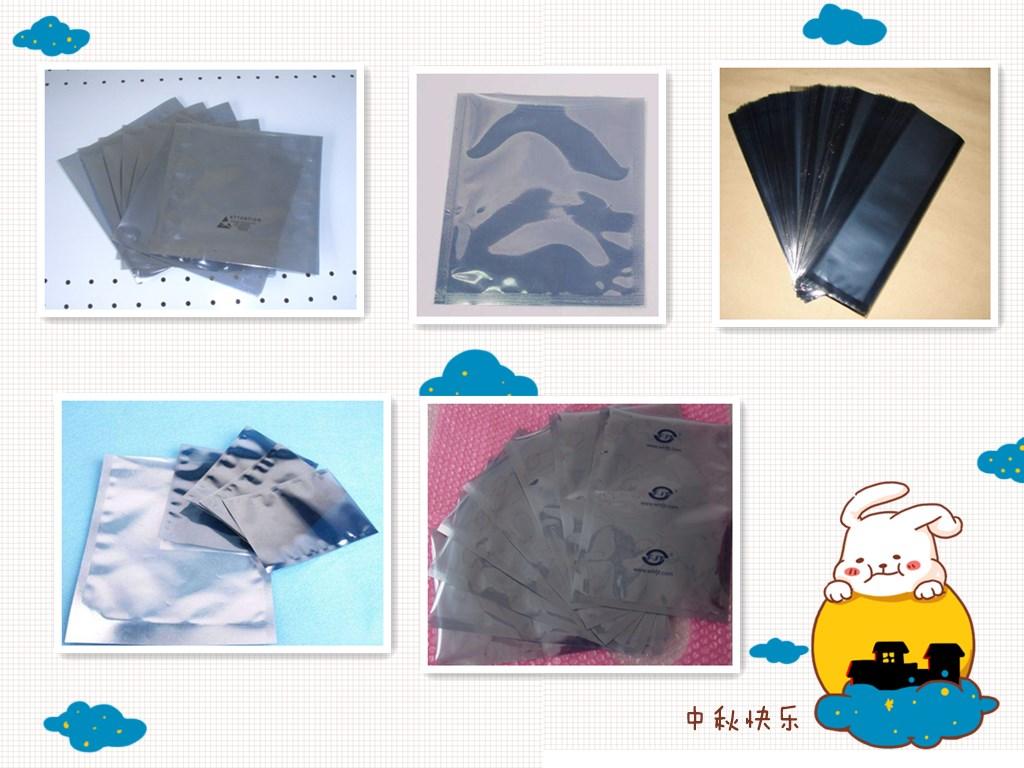 防静电屏蔽袋,电子包装袋,屏蔽袋,生产厂家