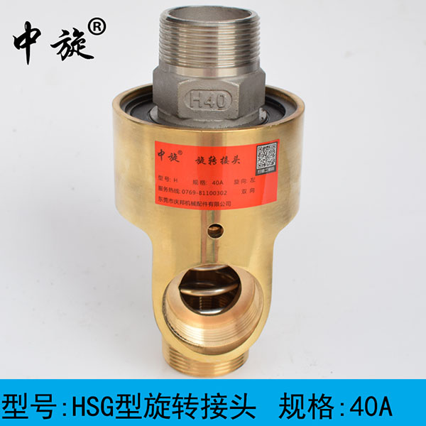 炼胶机旋转接头 小型密炼机旋转接头 实验型密炼机旋转接头 HSG型旋转接头
