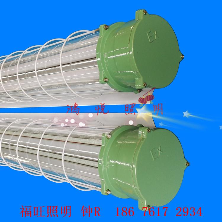 鸿悦牌LED防爆灯具现货18w36w双管单管防爆日光灯管