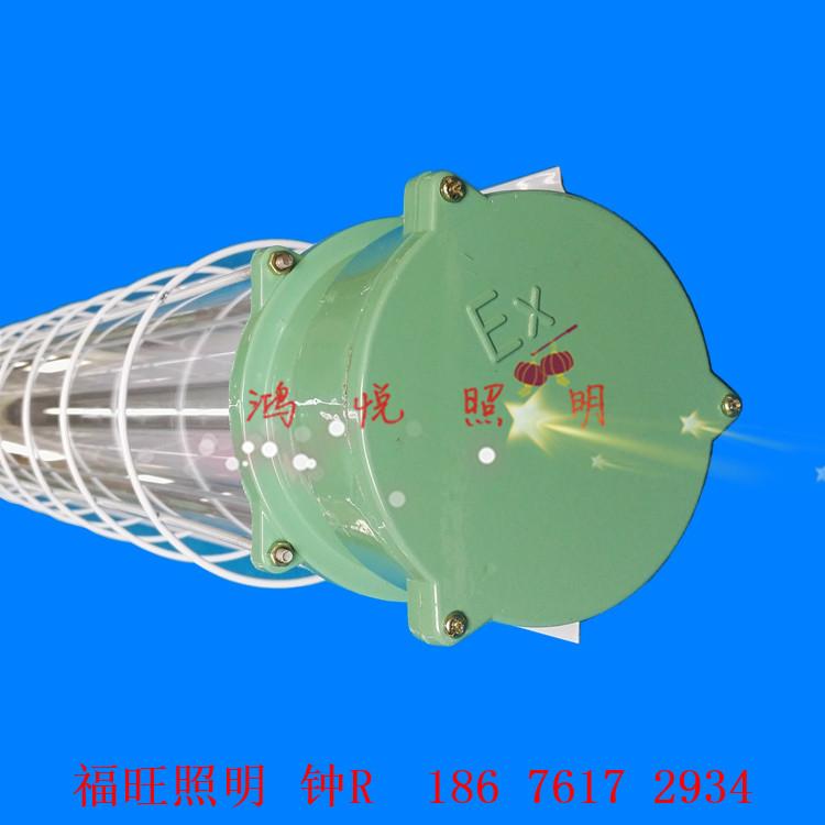 LED防爆日光灯40w双管低价格防爆灯具深圳厂家